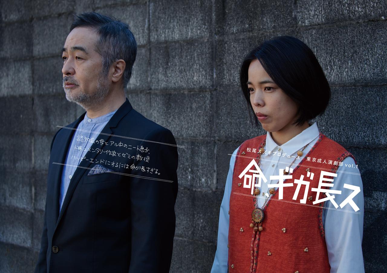 松尾スズキ 安藤玉恵