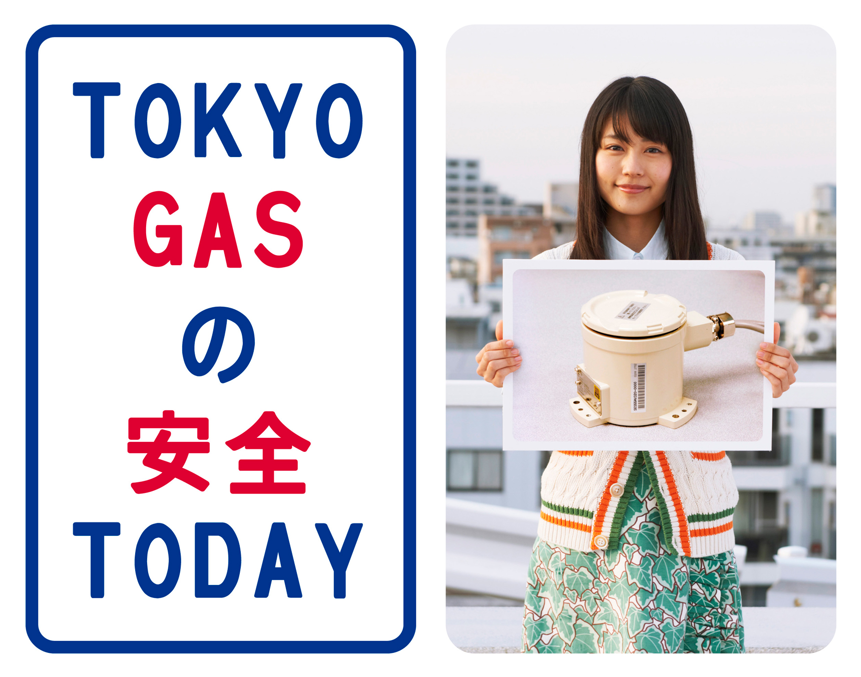 TOKYO GASの安全 TODAY